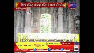 Raisen News | विश्व प्रसिद्ध भोजपुर मंदिर में भक्तों की भीड़,पुलिस प्रशासन ने व्यवस्थाए की चाक-चौबद