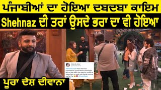 Punjabis Rocked Again In Bigg Boss 13, Shehnaz's Brother Being Loved By Audience   Dainik Savera