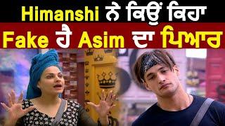 Himanshi ਨੇ ਕਿਉਂ ਕਿਹਾ Fake ਹੈ Asim ਦਾ ਪਿਆਰ | Dainik Savera