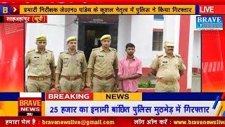 सिंधौली पुलिस ने 25 हजार का बांछित अपराधी मुठभेड़ में किया गिरफ्तार | #BraveNewsLive