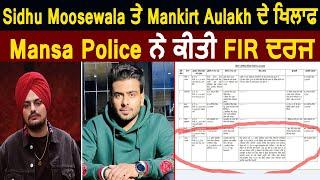 ਵੱਡੀ ਖ਼ਬਰ:Sidhu Moosewala ਤੇ Mankirt Aulakh ਦੇ ਖ਼ਿਲਾਫ਼ Mansa Police ਨ ਕੀਤੀ FIR ਦਰਜ