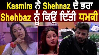 Bigg Boss 13 : Why Did Kashmira Shah Threatened Shehnaz Gill's Brother Shehbaz Gill | Dainik Savera