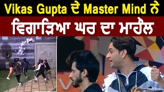Vikas Gupta Proved Himself A Master Mind By Messing With Other Contestants In The House