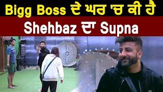 Shehnaz Gill's Brother Shehbaz Revealed His Dreams Being In Bigg Boss 13 | Dainik Savera