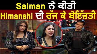 Salman Khan Insults Himanshi Khurana | Dainik Savera
