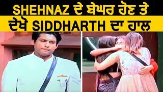 Bigg Boss 13: Shehnaz ਦੇ ਬੇਘਰ ਹੋਣ ਤੇ ਦੇਖੋ Siddharth ਦਾ ਹਾਲ | Dainik Savera