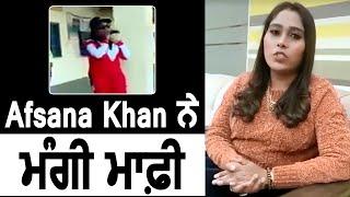 Afsana khan ਨੇ ਆਪਣੇ ਨਾਲ ਜੁੜੀ Controversy ਤੇ ਦੇਖੋ ਕੀ ਦਿੱਤੀ ਸਫ਼ਾਈ | Dainik Savera