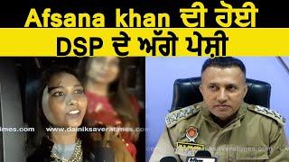 Afsana Khan ਦੀ ਹੋਈ  DSP ਦੇ ਅੱਗੇ ਪੇਸ਼ੀ | Dainik Savera
