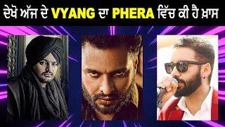 Vyang Da Phera | Zakhmi | Sidhu Moose Wala | Sippy Gill | BB13 | Gurickk Simran Wedding