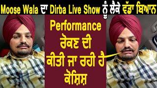 Sidhu Moose Wala ਦਾ Dirba Live Show ਨੂੰ ਲੈਕੇ ਵੱਡਾ ਬਿਆਨ | Performance ਰੋਕਣ  ਦੀ ਕੀਤੀ ਜਾ ਰਹੀ ਹੈ ਕੋਸ਼ਿਸ਼