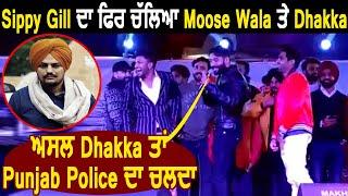 Sippy Gill ਦਾ ਫਿਰ ਚੱਲਿਆ Moose Wala ਤੇ Dhakka | ਅਸਲ Dhakka ਤਾਂ Punjab Police ਦਾ ਚਲਦਾ | Dainik Savera