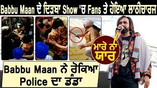 ਵੱਡੀ ਖ਼ਬਰ : Babbu Maan ਦੇ ਦਿੜਬਾ Show  ਵਿਚ police ਵੱਲੋ ਹੋਇਆ  ਲਾਠੀਚਾਰਜ    l Dainik Savera