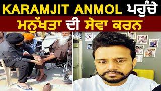 Karamjit Anmol ਪਹੁੰਚੇ ਲਾਚਾਰ ਬੁਜ਼ਰਗਾਂ ਕੋਲ share ਕੀਤਾ VIdeo | Dainik Savera