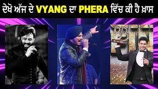 Vyang Da Phera   Babbu Maan  BB 13    Sidhu Moose Wala   Shehnaz Gill   Delhi CM   Dainik Savera