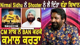 Shooter ਦੇ Ban ਹੋਣ ਤੇ Nirmal Sidhu ਨੂੰ ਮਿਲੀ ਬੇਹੱਦ ਖੁਸ਼ੀ