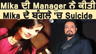 Mika Singh's Manager Saumya Khan Committed Suicide At Mika's House | Dainik Savera