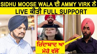 Sidhu Moose Wala ਦੀ Ammy Virk ਨੇ Live ਕੀਤੀ Full Support | Video Viral | Dainik Savera