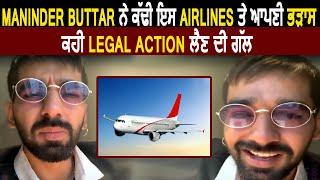 Maninder Buttar ਨੇ ਕੱਢੀ ਇਸ Airlines ਤੇ ਆਪਣੀ ਭੜਾਸ | ਕਹੀ Legal Action ਲੈਣ ਦੀ ਗੱਲ | Dainik Savera
