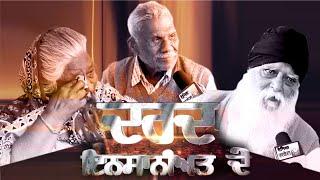 Dard Insaniyat De | ਦਰਦ ਇਨਸਾਨੀਅਤ ਦੇ | Ep : 10 | Patiala | Dainik Savera