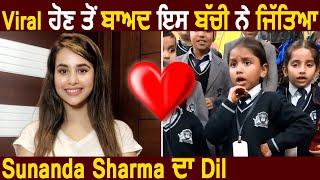 Viral ਹੋਣ ਤੋਂ ਬਾਅਦ ਇਸ ਬੱਚੀ ਨੇ ਜਿੱਤਿਆ Sunanda Sharma ਦਾ ਦਿਲ | Dainik Savera