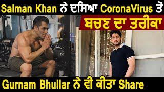 Salman Khan ਨੇ ਦਸਿਆ Corona Virus ਤੋਂ ਬਚਣ ਦਾ ਤਰੀਕਾ, Gurnam Bhullar ਨੇ ਵੀ ਕੀਤਾ Share