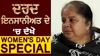 Women Day Special : Dard Insaniyat De | Ep : 11 | Amritsar | Dainik Savera