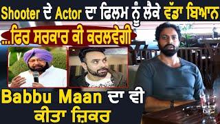 ਵੱਡੀ ਖ਼ਬਰ : Shooter ਦਾ Actor ਬੋਲਿਆ ਵਿਗੜਨ ਵਾਲਿਆ ਬਾਰੇ | Babbu Maan l Hawayein l Shooter