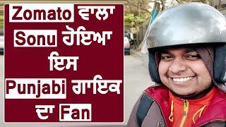 ਦੇਖੋ Zomato ਵਾਲਾ Sonu ਕਿਸ Punjabi ਗਾਇਕ ਦਾ ਹੋਇਆ Fan   Dainik Savera