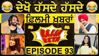 Rajja Beta : Ep 93 : Coronavirus | Babbu Maan | Sidhu Moose Wala | Shehnaz Gill | Afsana Khan