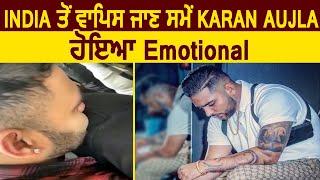 Karan Aujla Got Emotional While Leaving India | Viral Video | Dainik Savera