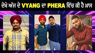 Vyang Da Phera | Corona Virus | Sidhu Moosewala | Karan Aujla | Gippy Grewal | Ammy Virk