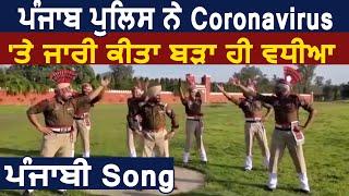 Punjab Police ਨੇ ਜਾਰੀ ਕੀਤਾ CORONAVIRUS ਤੇ ਪੰਜਾਬੀ Song | Dainik Savera