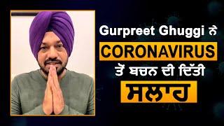 Gurpreet Ghuggi ਨੇ Coronavirus ਤੋਂ ਬਚਨ ਦੀ ਦਿੱਤੀ ਸਲਾਹ | Dainik Savera