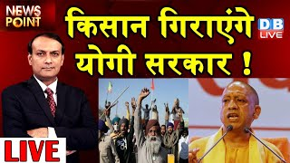 किसान गिराएंगे योगी सरकार ! farmers protest | kisan andolan | Rakesh Tikait | Rahul Gandhi | dblive