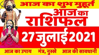 27 July 2021 AAJ KA RASHIFAL | आज का राशिफल | Today Horoscope | आज का उपाय | Daati Ji Maharaj