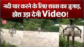 नदी पार करने के लिए शख्स ने लगाया अनोखा जुगाड़, सोशल मीडिया पर वायरल हुआ वीडियो!