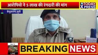 BIHAR NEWS - तीन आरोपियों को पुलिस ने किया गिरफ्तार | TODAY XPRESS