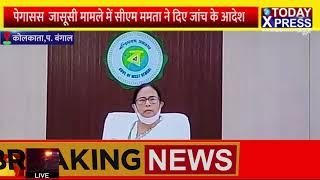 Kolkata || पेगासस  जासूसी मामले में सीएम ममता ने दिए जांच के आदेश || TodayXpress