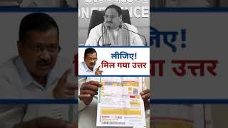 #Delhi में आता है #ZeroBijliBill #JPNadda को करारा जवाब