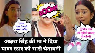 #Akshara Singh की मां ने #Power Star को दिया भारी चेतावनी @NEE Entertainment