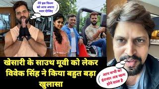 हिट मशीन #Khesari lal Yadav के साउथ फिल्म को लेकर क्या बोले उनके म्यूजिक डायरेक्टर Vivek Singh