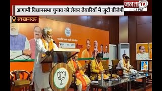 विधानसभा चुनावों को लेकर तैयारियों में जुटी BJP || देखिए उत्तर प्रदेश से जुड़ी बड़ी खबरें...
