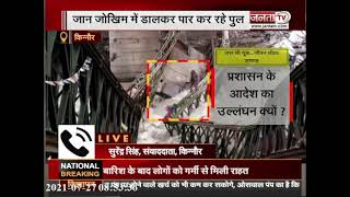 किन्नौर: क्षतिग्रस्त पुल को पार करते नजर आए ग्रामीण, प्रशासन के आदेशों का हो रहा उल्लंघन