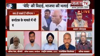 Charcha : 'येदि' की विदाई, भाजपा की भलाई ? देखिए प्रधान संपादक Dr Himanshu Dwivedi के साथ...