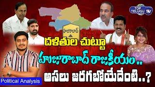 దళితుల చుట్టూ హుజురాబాద్ రాజకీయం .. | Huzurabad By Elections | CM KCR VS Etela | Top telugu TV