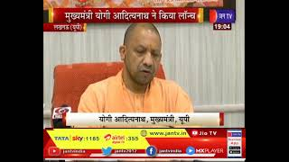 Lucknow- My Gov Meri Sarkar Portal Launching Program | Chief Minister Yogi Adityanath ने किया लाॅन्च
