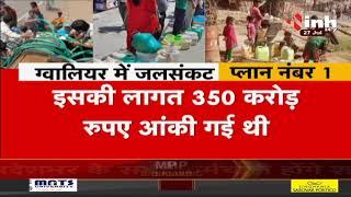 Madhya Pradesh News    जल आपूर्ति की कवायद, Energy Minister Pradhuman Singh Tomar ने ली बैठक