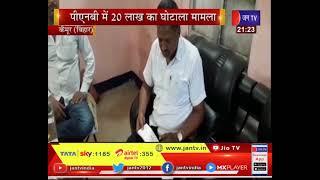 Bihar Kaimur News | Punjab National Bank में 20 लाख का घोटाला मामला