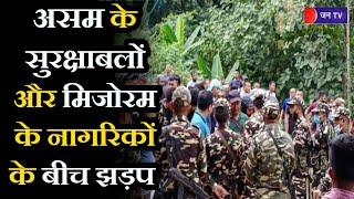 Assam & Mizoram News | असम के सुरक्षाबलों और मिजोरम के नागरिकों के बीच झड़प
