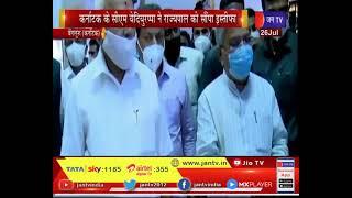 Karnataka Bangalore | कर्नाटक के मुख्यमंत्री बीएस येदियुरप्पा ने गवर्नर को सौंपा इस्तीफा